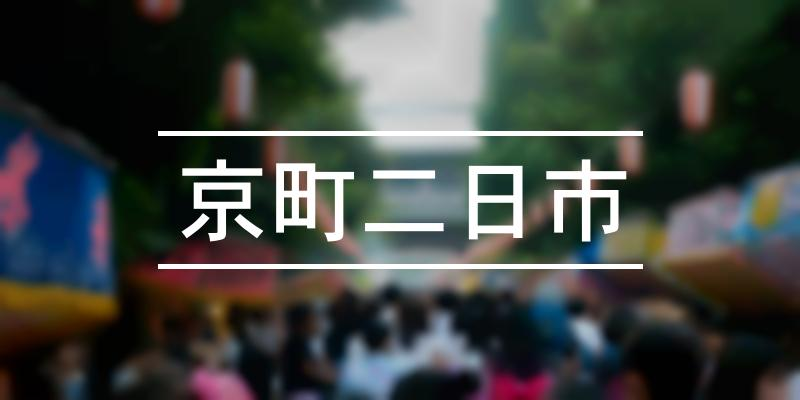 京町二日市 2020年 [祭の日]