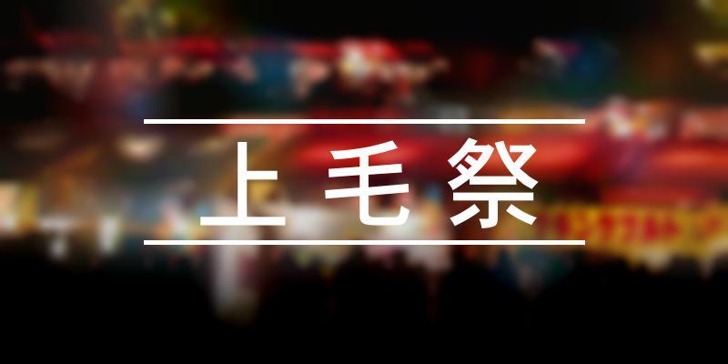 上毛祭 2019年 [祭の日]