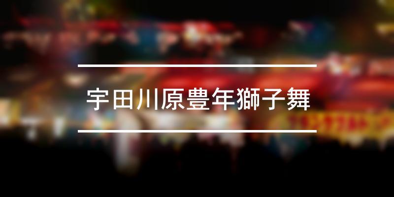 宇田川原豊年獅子舞 2020年 [祭の日]