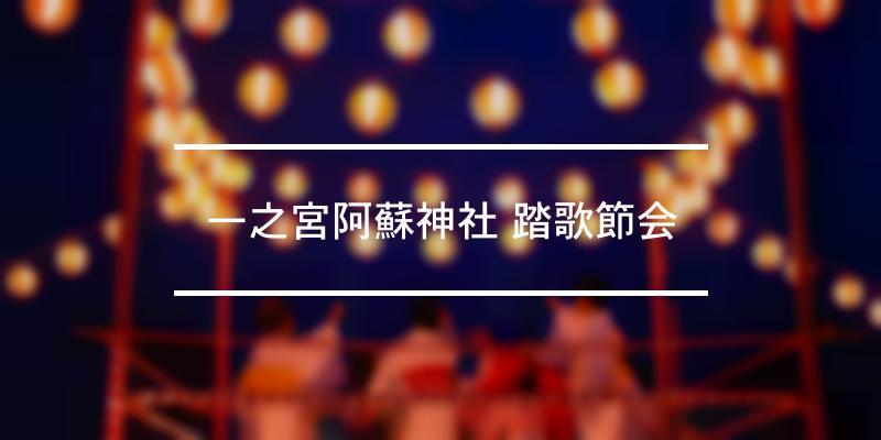 一之宮阿蘇神社 踏歌節会 2020年 [祭の日]