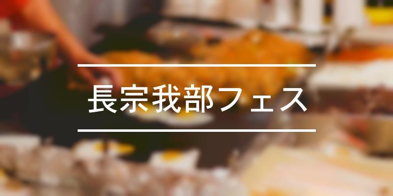長宗我部フェス 2021年 [祭の日]