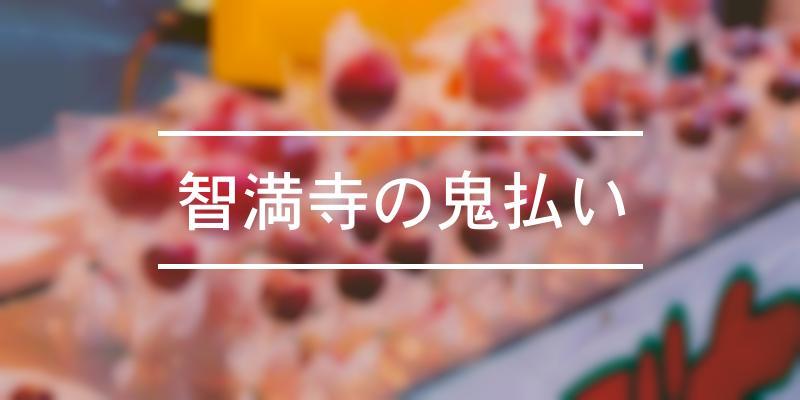 智満寺の鬼払い 2020年 [祭の日]