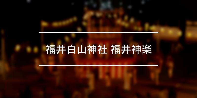 福井白山神社 福井神楽 2021年 [祭の日]