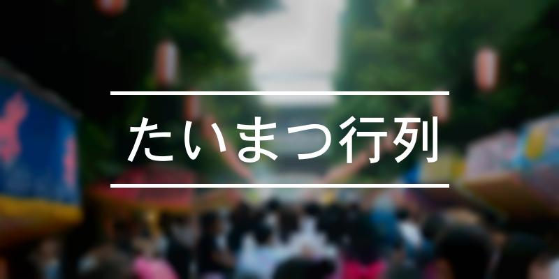 たいまつ行列 2020年 [祭の日]