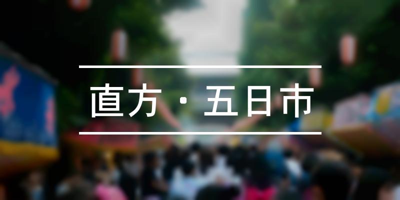 直方・五日市 2020年 [祭の日]