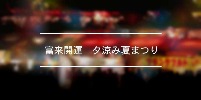 富来開運 夕涼み夏まつり 2019年 [祭の日]