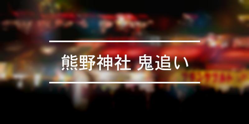 熊野神社 鬼追い 2019年 [祭の日]