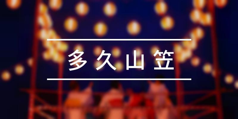 多久山笠 2020年 [祭の日]