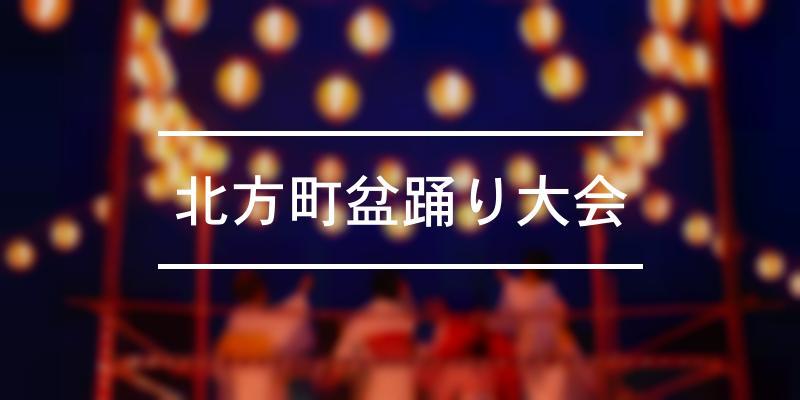 北方町盆踊り大会 2020年 [祭の日]