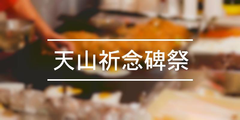 天山祈念碑祭 2021年 [祭の日]