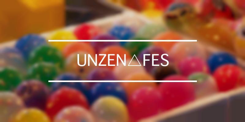 UNZEN△FES 2020年 [祭の日]
