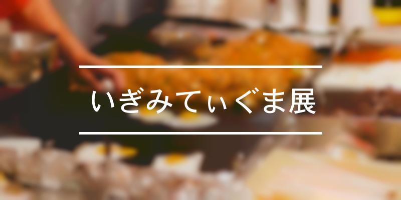 いぎみてぃぐま展 2019年 [祭の日]