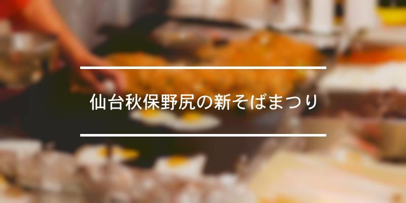 仙台秋保野尻の新そばまつり 2019年 [祭の日]