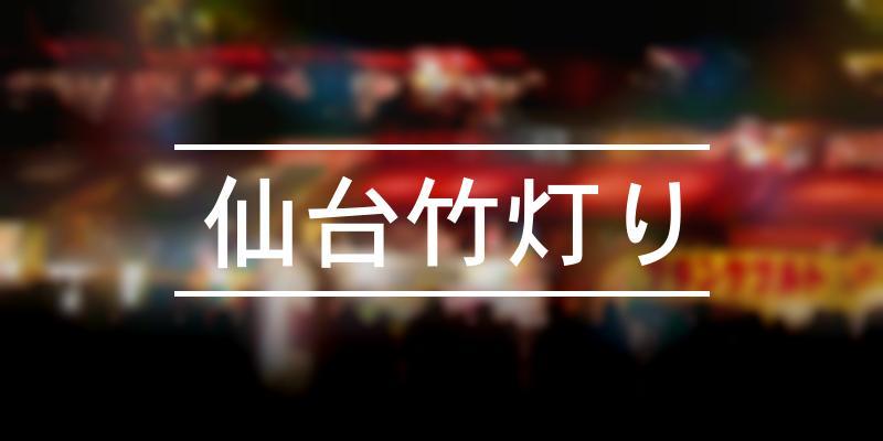 仙台竹灯り 2019年 [祭の日]
