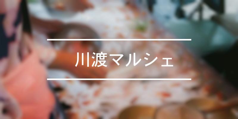 川渡マルシェ 2020年 [祭の日]