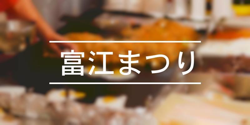 富江まつり 2020年 [祭の日]