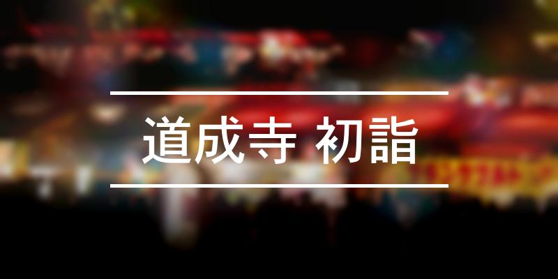 道成寺 初詣 2020年 [祭の日]