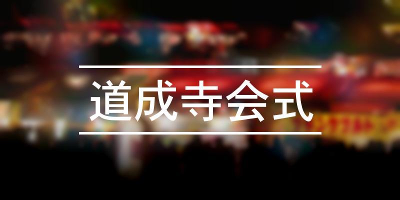 道成寺会式 2020年 [祭の日]
