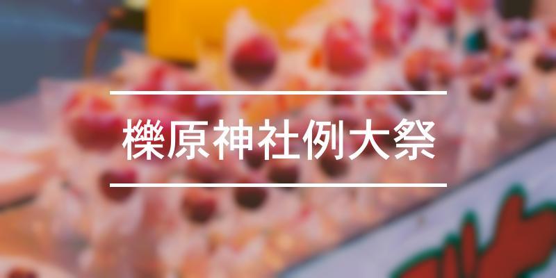 櫟原神社例大祭 2020年 [祭の日]