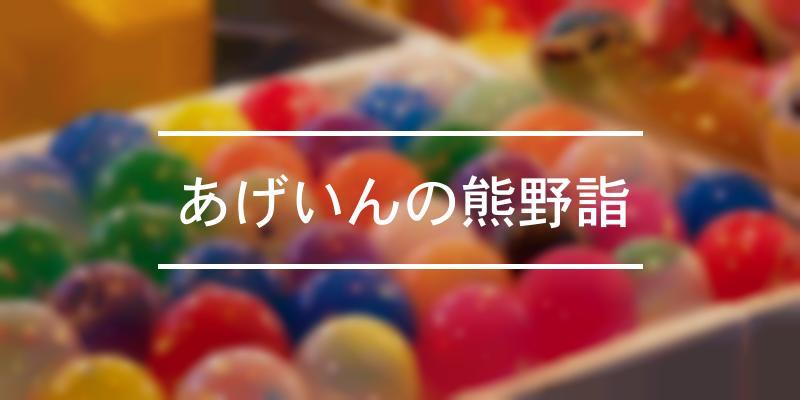あげいんの熊野詣 2019年 [祭の日]