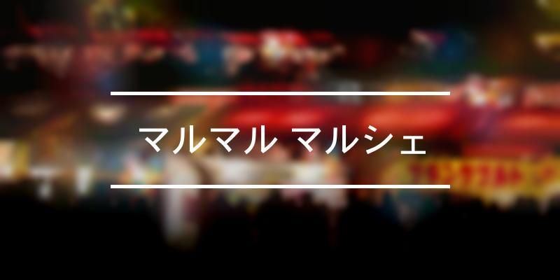 マルマル マルシェ 2020年 [祭の日]