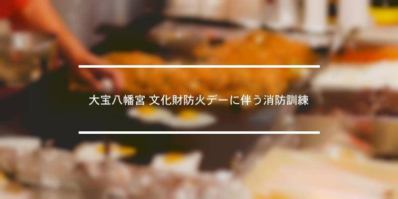 大宝八幡宮 文化財防火デーに伴う消防訓練 2020年 [祭の日]