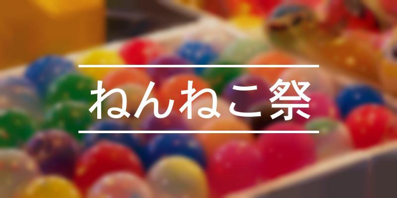 ねんねこ祭 2019年 [祭の日]