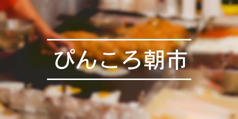ぴんころ朝市 2020年 [祭の日]