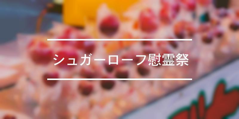 シュガーローフ慰霊祭 2021年 [祭の日]
