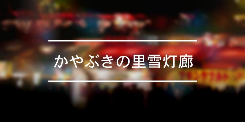 かやぶきの里雪灯廊 2020年 [祭の日]
