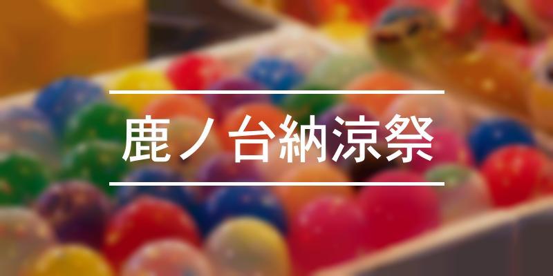 鹿ノ台納涼祭 2020年 [祭の日]
