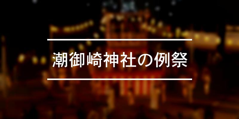 潮御崎神社の例祭 2020年 [祭の日]