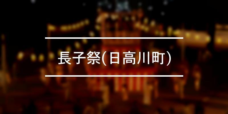 長子祭(日高川町) 2020年 [祭の日]