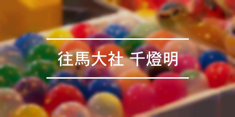 往馬大社 千燈明 2020年 [祭の日]