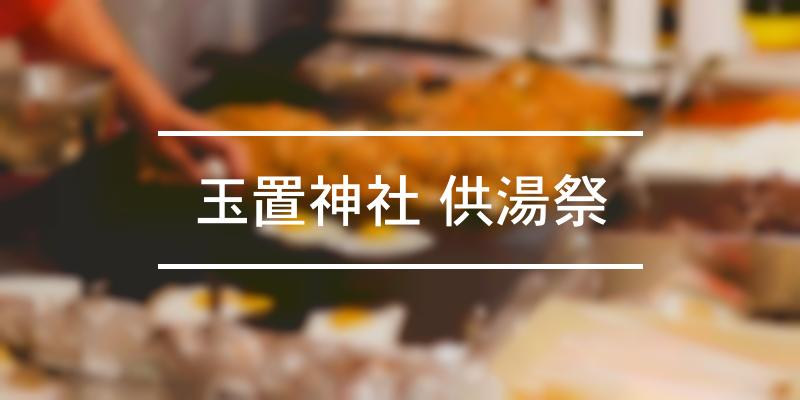 玉置神社 供湯祭 2020年 [祭の日]
