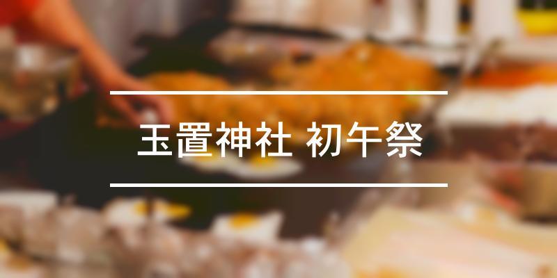 玉置神社 初午祭 2020年 [祭の日]
