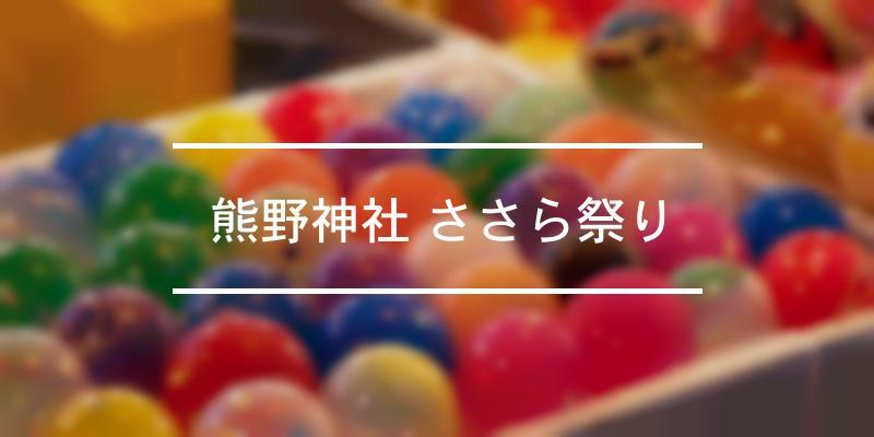 熊野神社 ささら祭り 2020年 [祭の日]