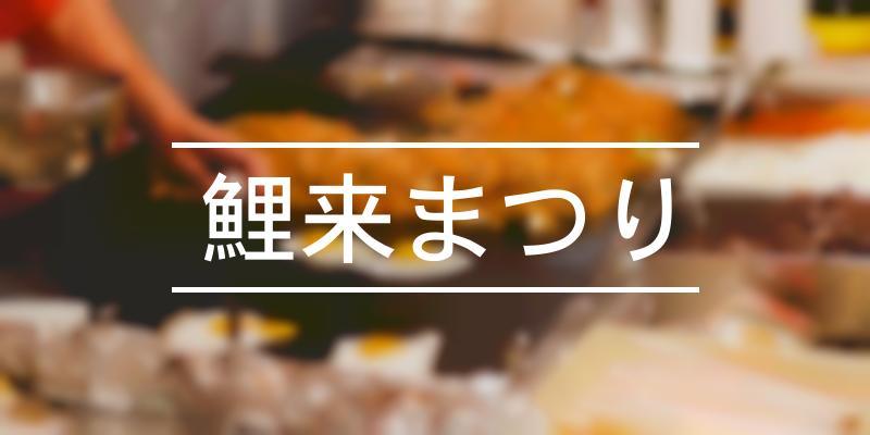 鯉来まつり 2021年 [祭の日]