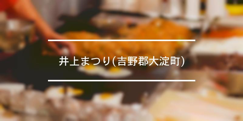 井上まつり(吉野郡大淀町) 2021年 [祭の日]