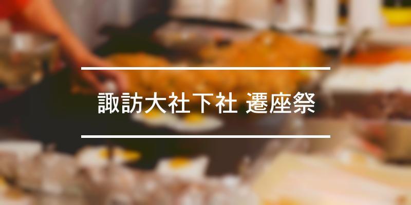 諏訪大社下社 遷座祭 2020年 [祭の日]
