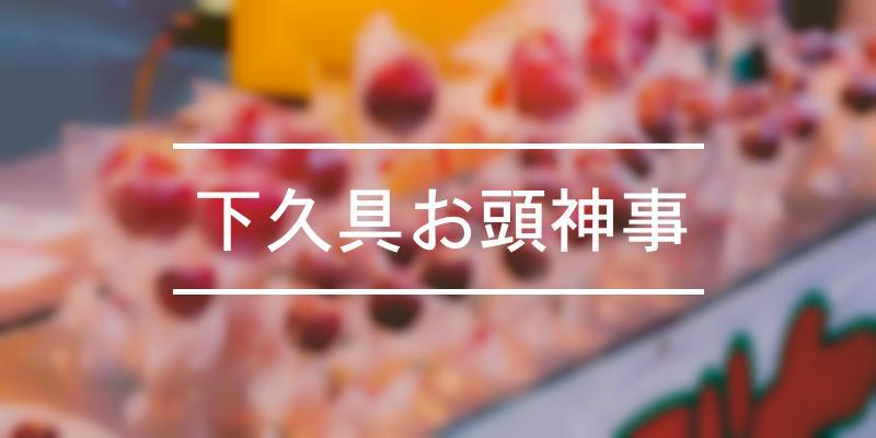 下久具お頭神事 2020年 [祭の日]