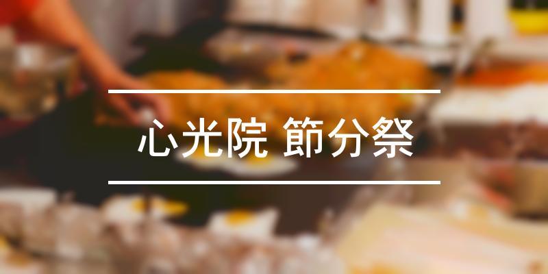 心光院 節分祭 2020年 [祭の日]