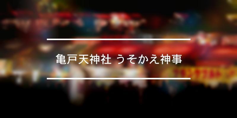 亀戸天神社 うそかえ神事 2020年 [祭の日]