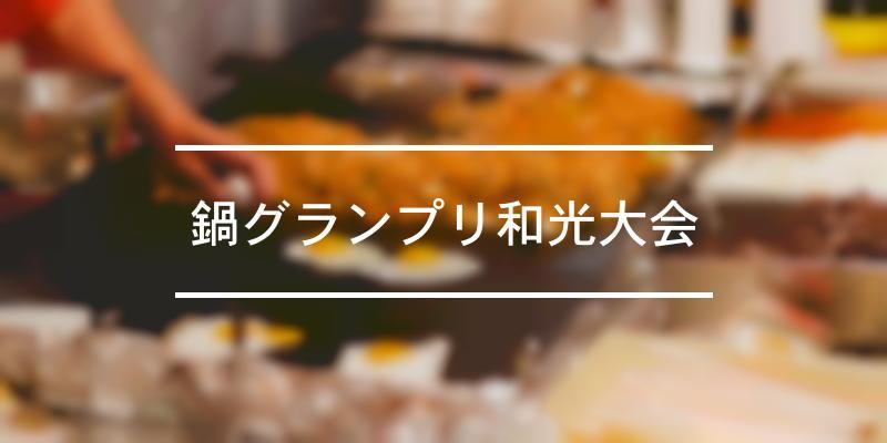 鍋グランプリ和光大会 2020年 [祭の日]