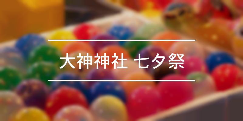 大神神社 七夕祭 2020年 [祭の日]