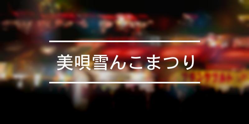 美唄雪んこまつり 2020年 [祭の日]