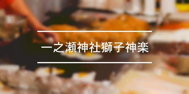 一之瀬神社獅子神楽 2020年 [祭の日]