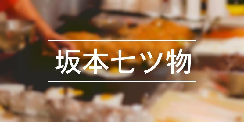 坂本七ツ物 2021年 [祭の日]