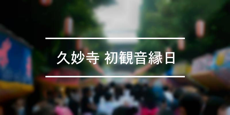 久妙寺 初観音縁日 2020年 [祭の日]