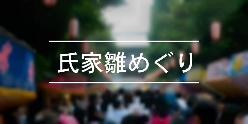 氏家雛めぐり 2020年 [祭の日]